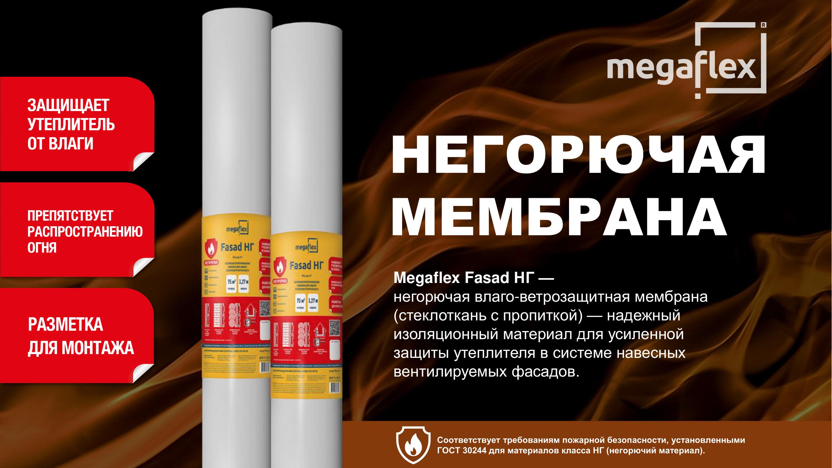 Megaflex Fasad НГ 1