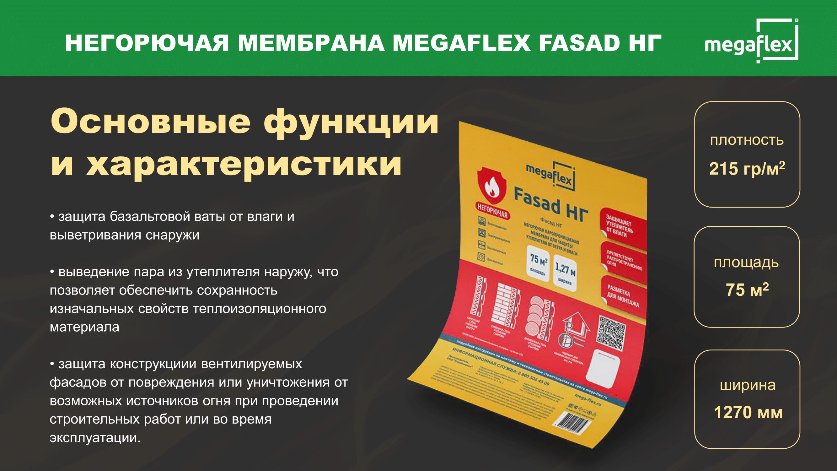Megaflex Fasad НГ 3