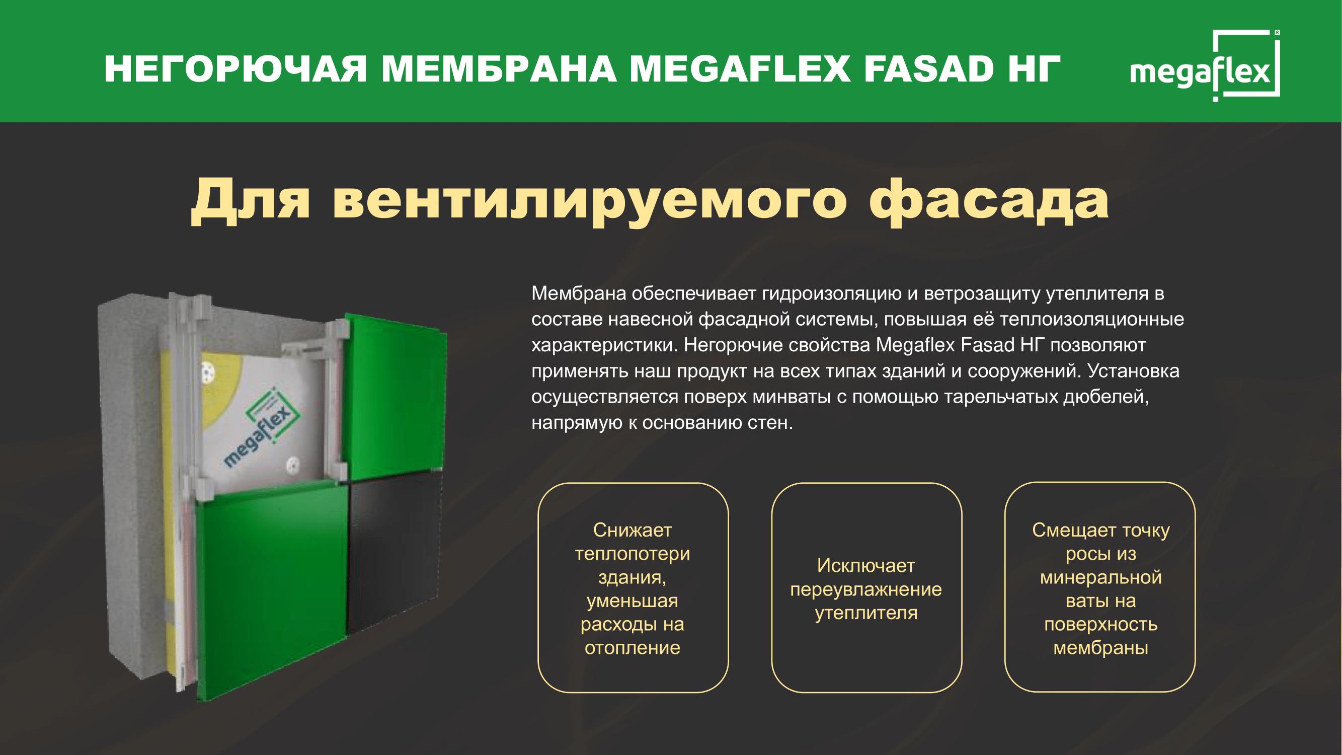 Megaflex Fasad НГ 4