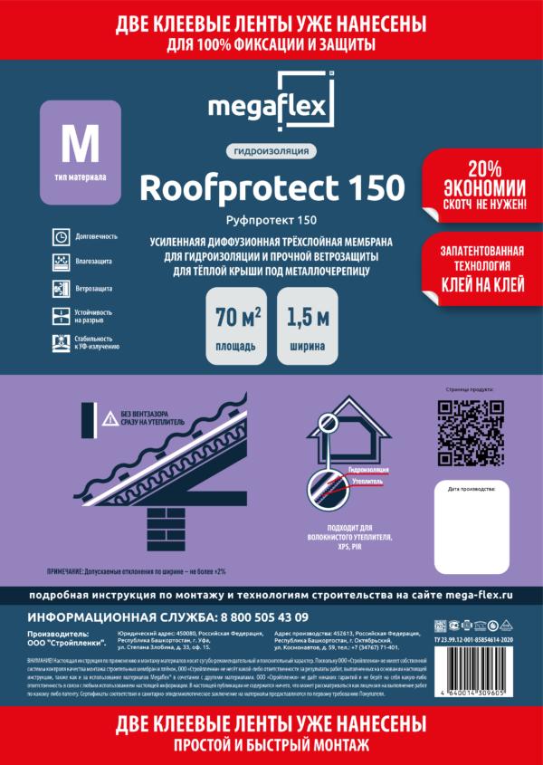 Megaflex Roofprotect 150 этикетка
