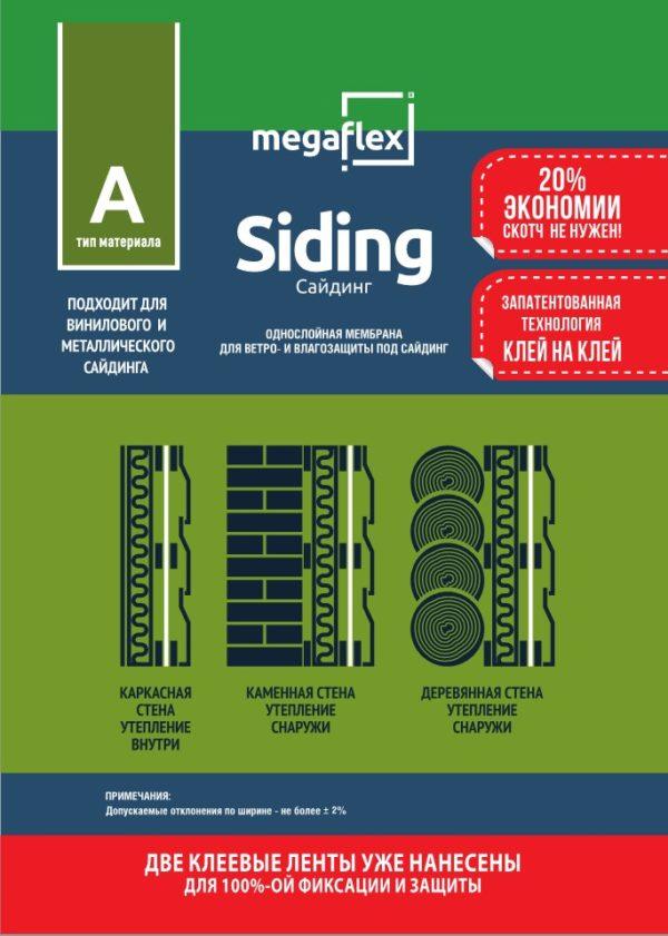 Megaflex Siding этикетка